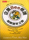 企業Bee修課:組織變革之舞
