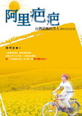 阿里疤疤:台灣最醜的男人:陳明里的故事