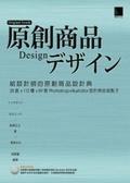 給設計師的原創商品設計典:28套x112種x59個Photoshop+Illustrator設計與技術點子