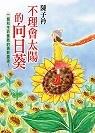 不理會太陽的向日葵:一個和生命奮戰的勇敢靈魂