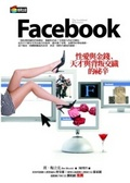 Facebook:性愛與金錢-天才與背叛交織的祕辛