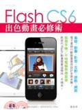 Flash CS6出色動畫必修術