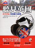 聽見英國:英式英語實境聽力練習
