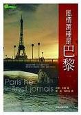 風情萬種是巴黎
