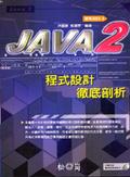 JAVA 2程式設計徹底剖析