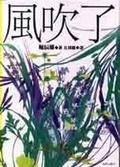 風吹了:日本近代文學傑作選