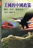 美國的中國政策:圍堵丶交往丶戰略夥伴:containment- engagement- strategic partnership