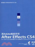 跟Adobe徹底研究After Effects CS4