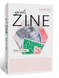 girls ZINE:動手做-與ZINE同樂