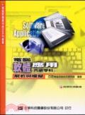 電腦軟體應用(丙級學科)測驗卷