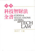 實用科技智財法全書