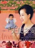 天使之愛:嬰幼兒芳療按摩DIY:for babies and children
