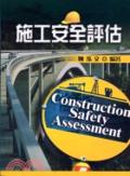施工安全評估