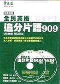 中級追分片語909