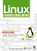 Linux系統程式設計:使用C