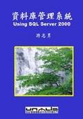 資料庫管理系統:Using SQL Server 2000