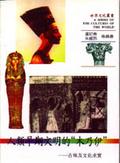 人類早期文明的「木乃伊」