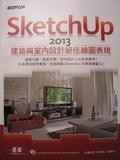 SketchUp 2013建築及室內設計絕佳繪圖表現