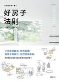 日本設計師才懂の好房子法則