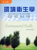 環境衛生學