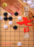 圍棋七日通