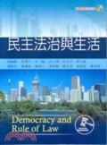 民主法治與生活
