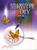 情緖管理DIY