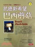 抗癌新希望:巴西蘑菇