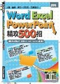 Word-Excel-PowerPoint精攻500招