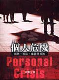 個人危機:預判、預防、處置與善後