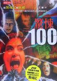驚悚100
