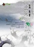 台灣的湖泊