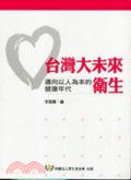 臺灣大未來:衛生:邁向以人為本的健康年代