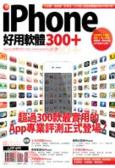 iPhone好用軟體300+