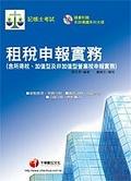 租稅申報實務(含所得稅丶加值型及非加值型營業稅申報實務)