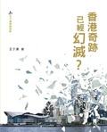 香港奇跡已經幻滅?