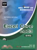 國際性MOS認證觀念引導式指定教材Excel Core 2003(標準級)