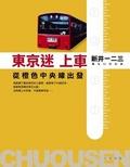 東京迷上車:從橙色中央線出發