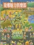 故鄉魅力俱樂部:日本十七個社區營造故事