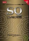 SQ:I-You共融的社會智能