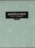 國臺對照活用辭典:詞性分析、詳注廈漳泉音