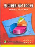 應用統計學1000題