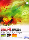 網頁設計學習講座:Dreamweaver/Flash/Photoshop