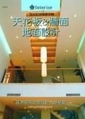 Space居家空間:天花板&牆面&地面設計