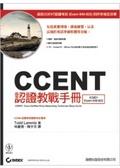 CCENT認證教戰手冊