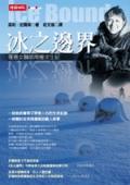 冰之邊界:罹癌女醫師南極求生記