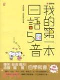 我的第一本日語50音