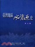臺灣地區水資源史第三篇