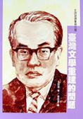 臺灣文學重建的問題
