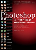 Photoshop自己修才夠美:專家嚴選43個修圖技巧
